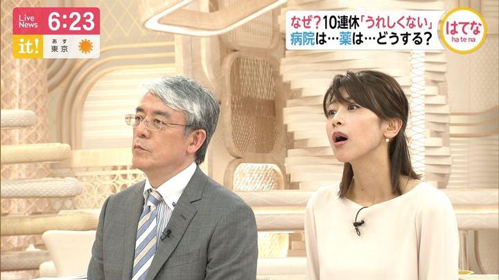 2019年04月15日加藤綾子の画像23枚目