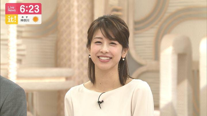 2019年04月15日加藤綾子の画像24枚目