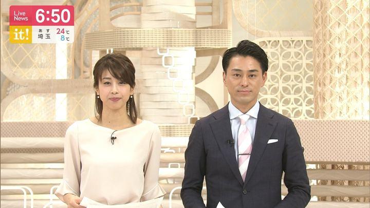 2019年04月15日加藤綾子の画像28枚目