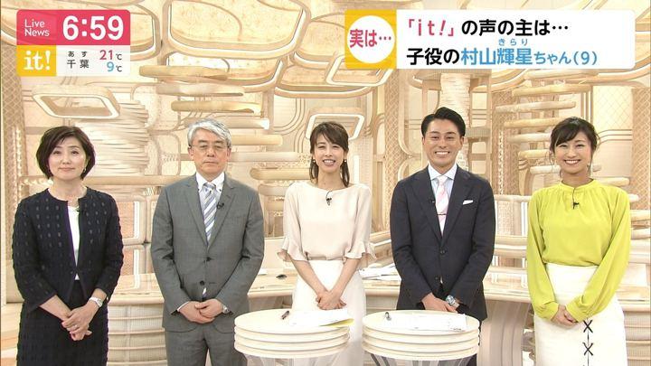 2019年04月15日加藤綾子の画像29枚目