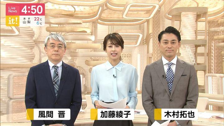 2019年04月16日加藤綾子の画像03枚目