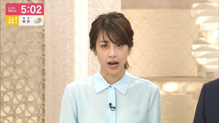 2019年04月16日加藤綾子の画像04枚目