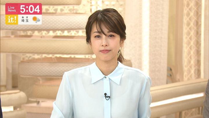 2019年04月16日加藤綾子の画像05枚目