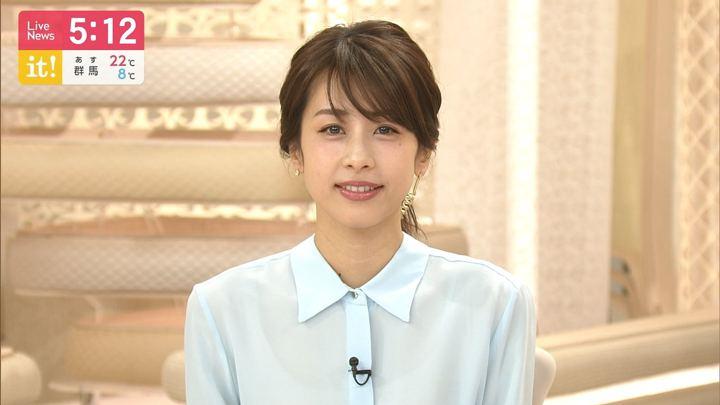 2019年04月16日加藤綾子の画像07枚目