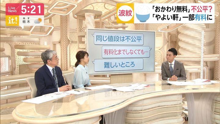 2019年04月16日加藤綾子の画像08枚目
