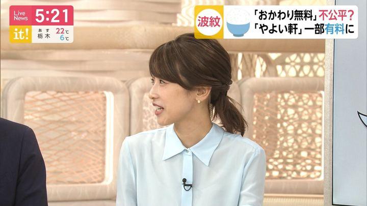 2019年04月16日加藤綾子の画像09枚目