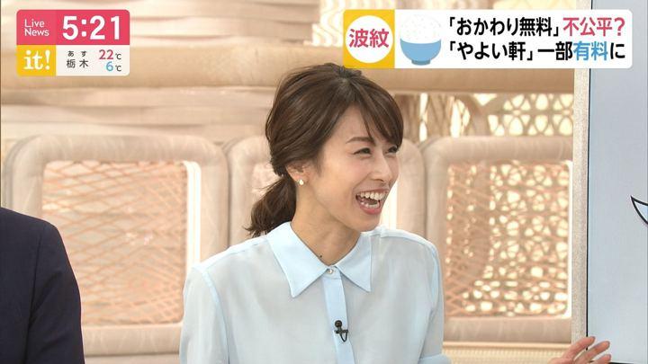 2019年04月16日加藤綾子の画像10枚目