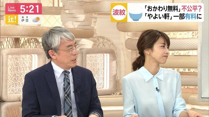 2019年04月16日加藤綾子の画像11枚目