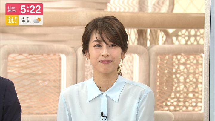2019年04月16日加藤綾子の画像12枚目