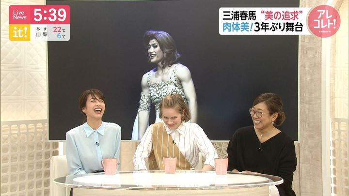 2019年04月16日加藤綾子の画像15枚目