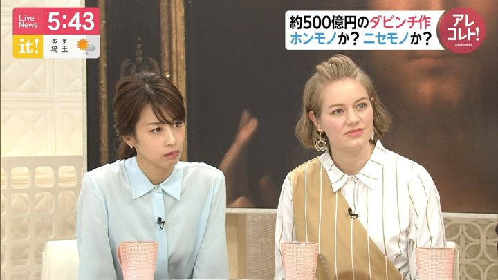 2019年04月16日加藤綾子の画像16枚目