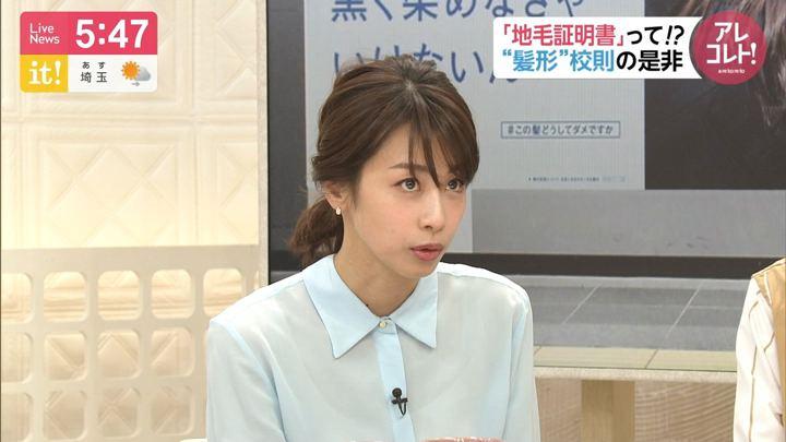2019年04月16日加藤綾子の画像17枚目