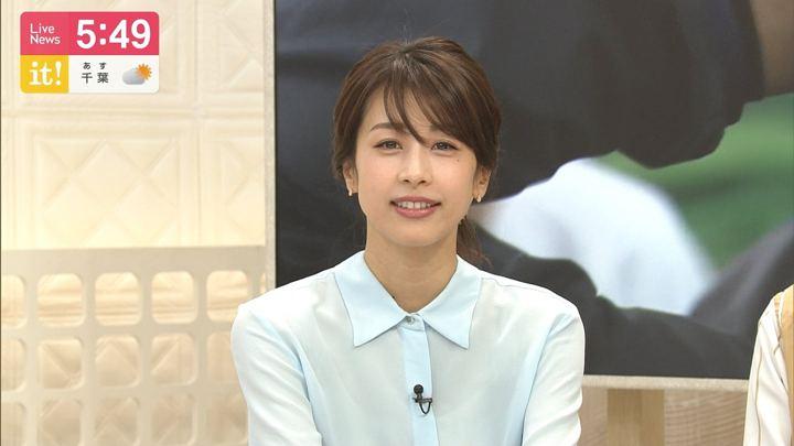 2019年04月16日加藤綾子の画像18枚目