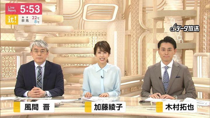 2019年04月16日加藤綾子の画像19枚目