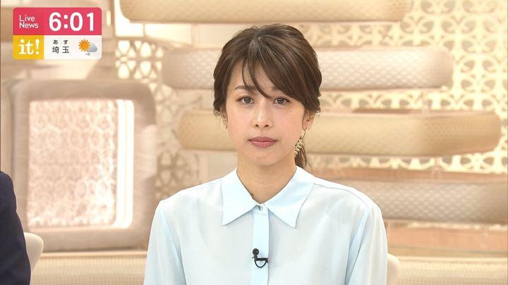 2019年04月16日加藤綾子の画像20枚目