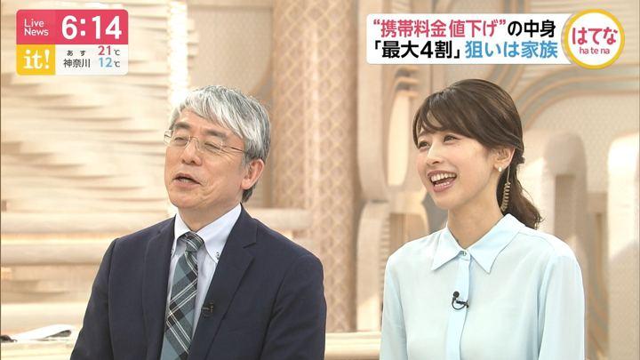 2019年04月16日加藤綾子の画像21枚目