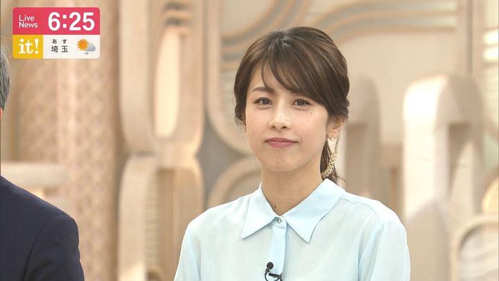 2019年04月16日加藤綾子の画像22枚目