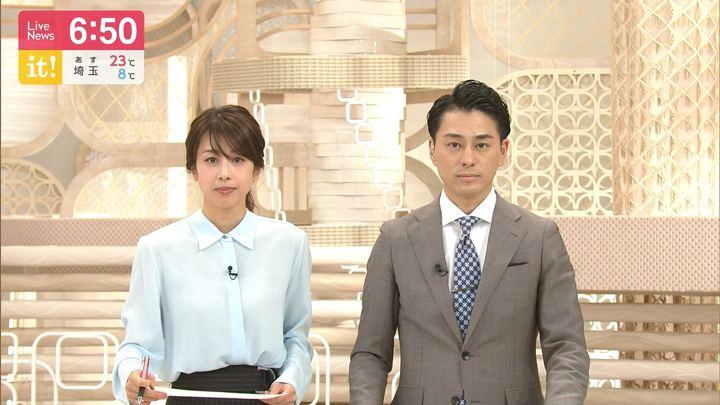 2019年04月16日加藤綾子の画像24枚目