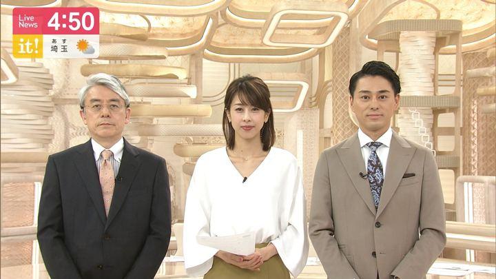 2019年04月17日加藤綾子の画像03枚目