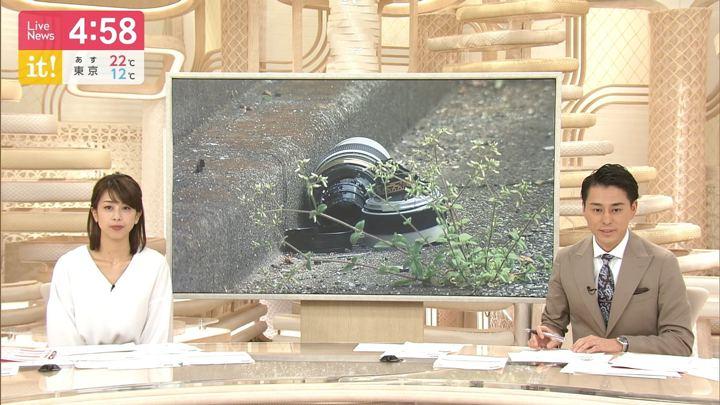 2019年04月17日加藤綾子の画像04枚目