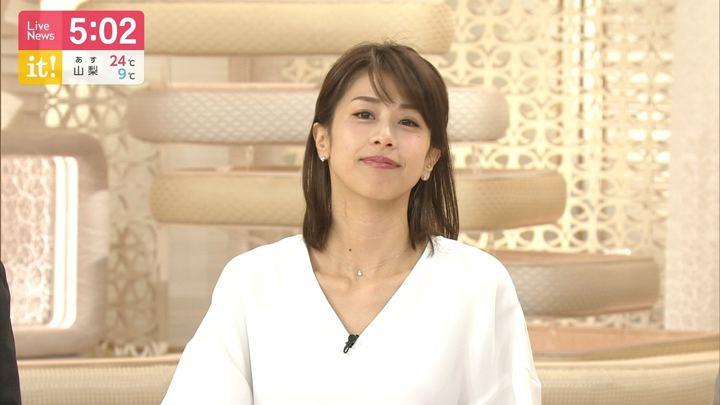2019年04月17日加藤綾子の画像06枚目