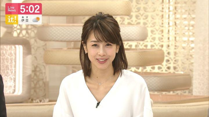 2019年04月17日加藤綾子の画像07枚目