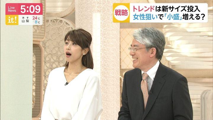 2019年04月17日加藤綾子の画像08枚目