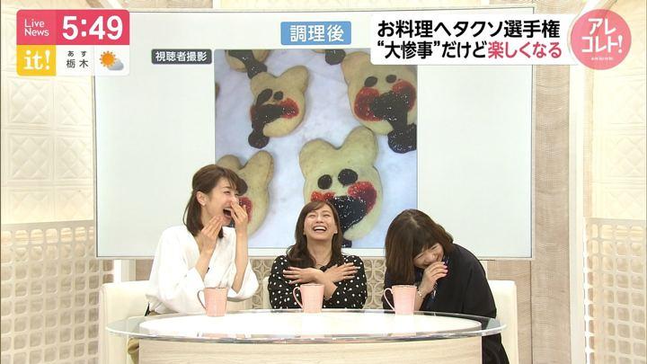 2019年04月17日加藤綾子の画像12枚目