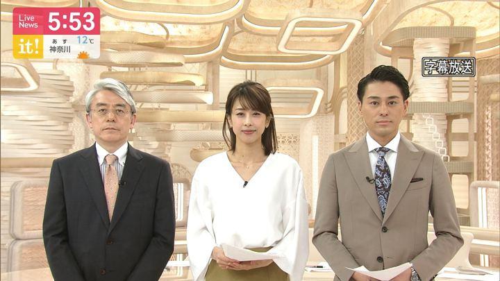 2019年04月17日加藤綾子の画像15枚目