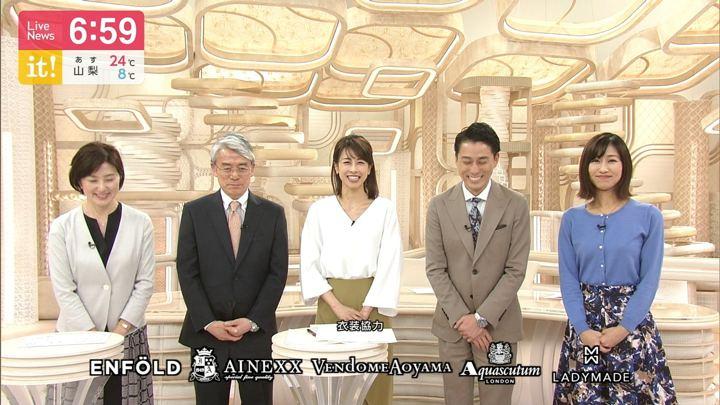2019年04月17日加藤綾子の画像22枚目