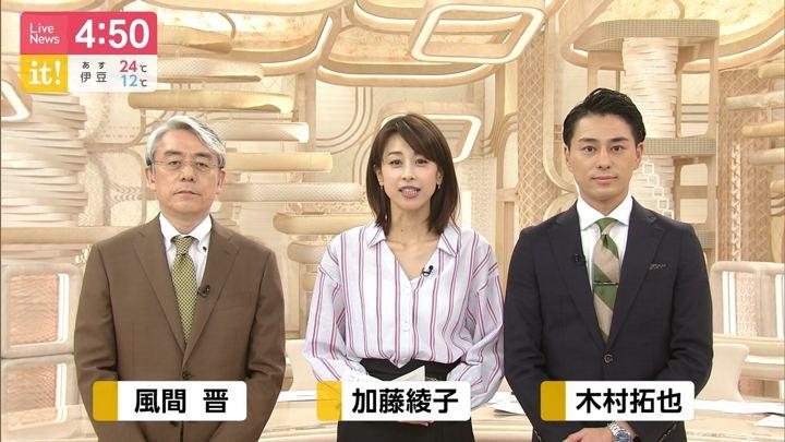 2019年04月18日加藤綾子の画像03枚目