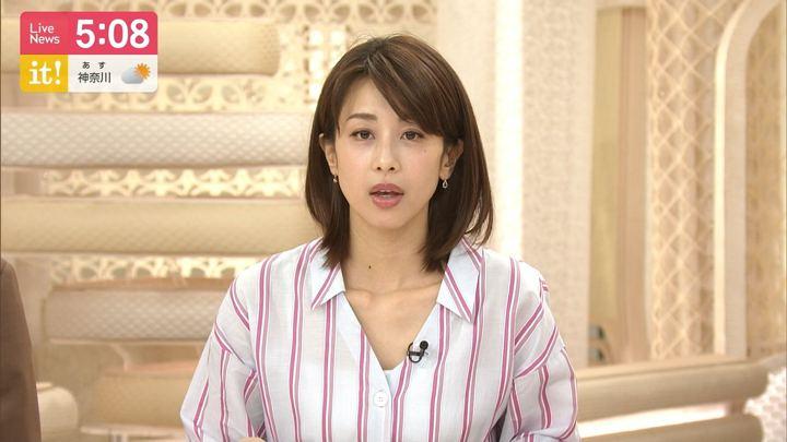 2019年04月18日加藤綾子の画像07枚目