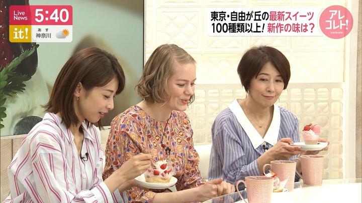 2019年04月18日加藤綾子の画像09枚目