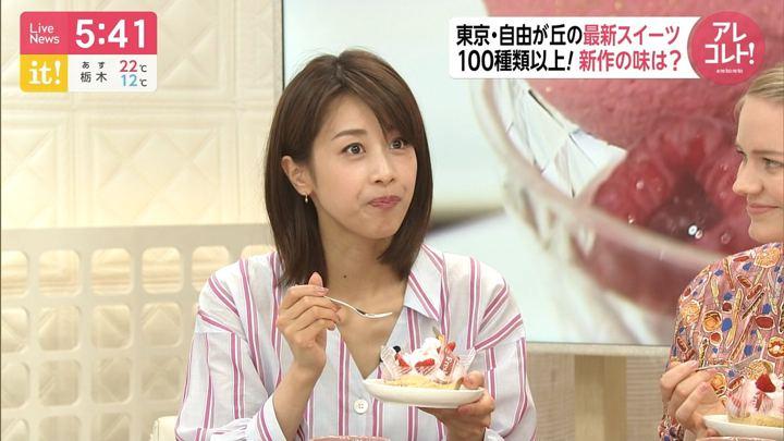 2019年04月18日加藤綾子の画像11枚目
