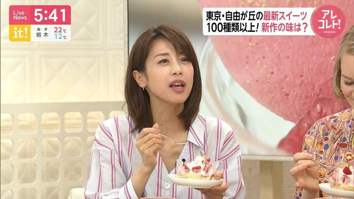 2019年04月18日加藤綾子の画像12枚目