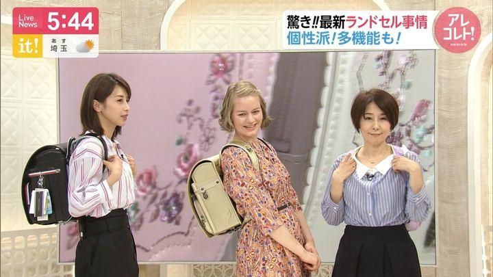 2019年04月18日加藤綾子の画像16枚目