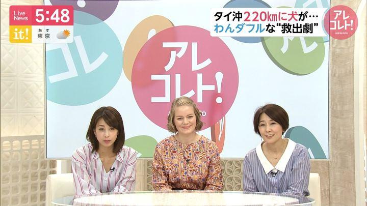 2019年04月18日加藤綾子の画像20枚目