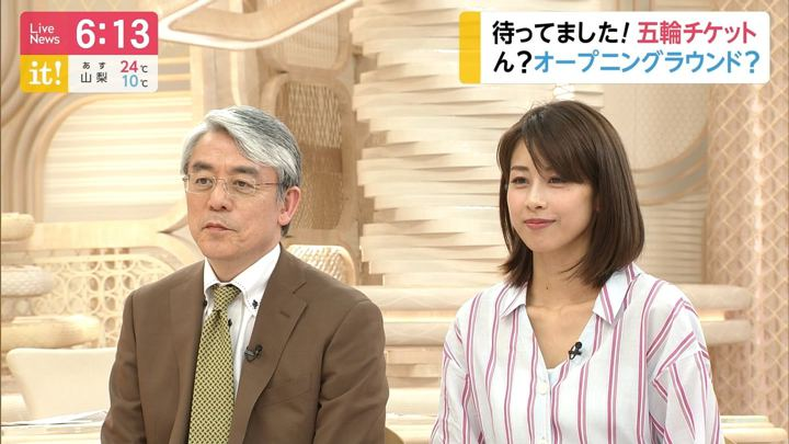 2019年04月18日加藤綾子の画像25枚目
