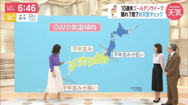 2019年04月18日加藤綾子の画像29枚目