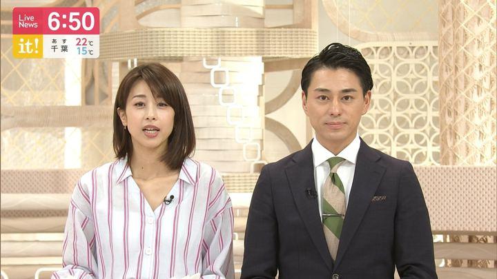 2019年04月18日加藤綾子の画像30枚目