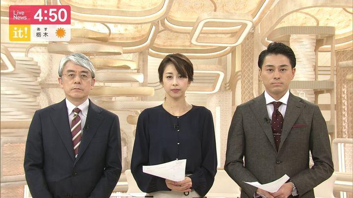 2019年04月19日加藤綾子の画像03枚目
