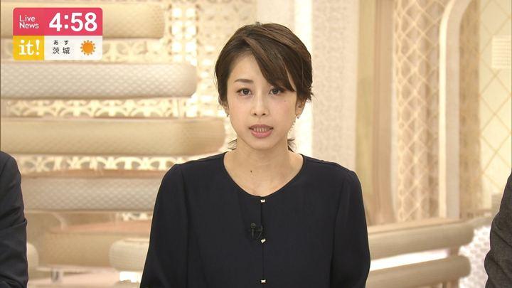 2019年04月19日加藤綾子の画像04枚目