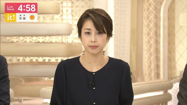 2019年04月19日加藤綾子の画像05枚目