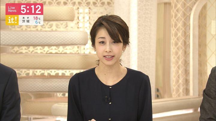 2019年04月19日加藤綾子の画像07枚目