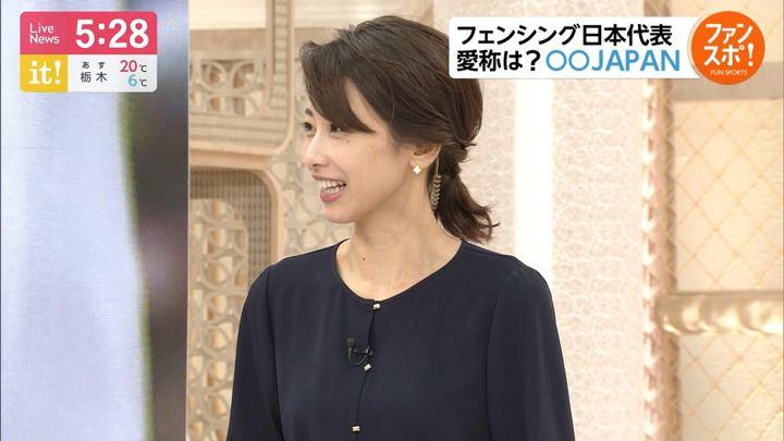 2019年04月19日加藤綾子の画像09枚目