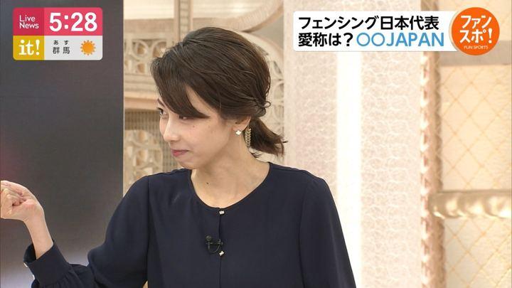 2019年04月19日加藤綾子の画像10枚目
