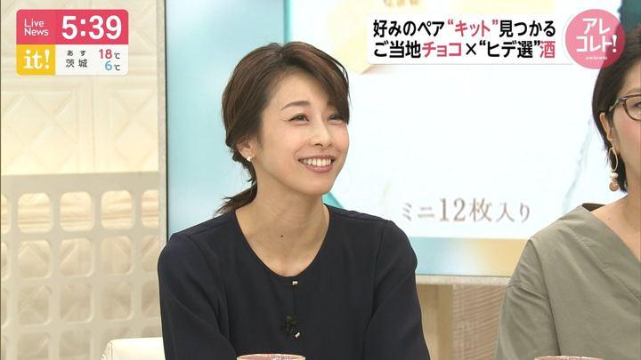 2019年04月19日加藤綾子の画像13枚目