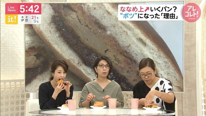2019年04月19日加藤綾子の画像14枚目