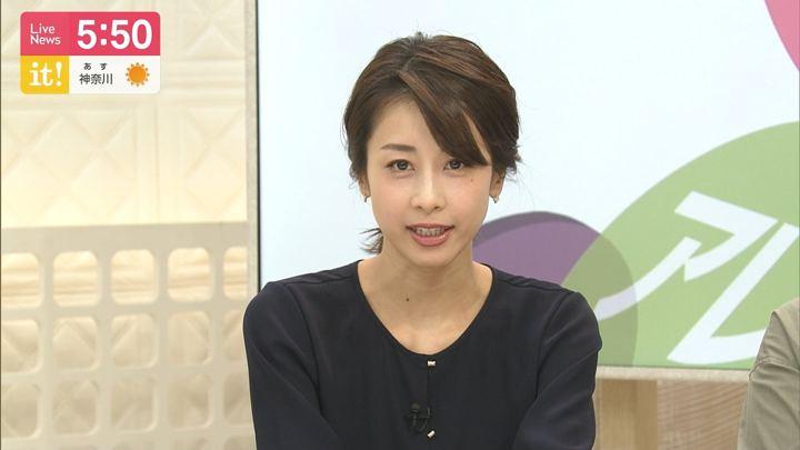 2019年04月19日加藤綾子の画像17枚目