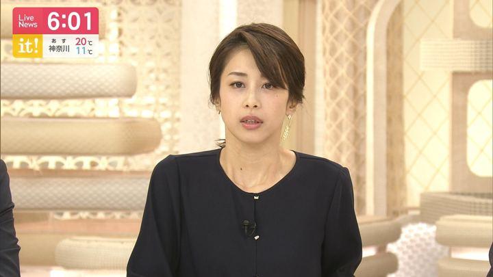 2019年04月19日加藤綾子の画像18枚目